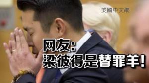 华警梁彼得被定罪  遭主流媒体质疑网友声讨