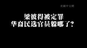 华裔警员梁彼得过失杀人罪成立 最高可面临15年监禁