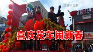 庆农历新年成公校假日 法拉盛新春花车游行低温难挡热情