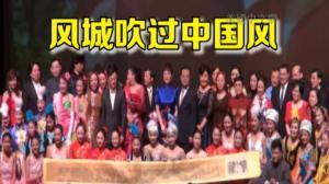 芝加哥猴年春晚精彩落幕 中国特色表演庆新春