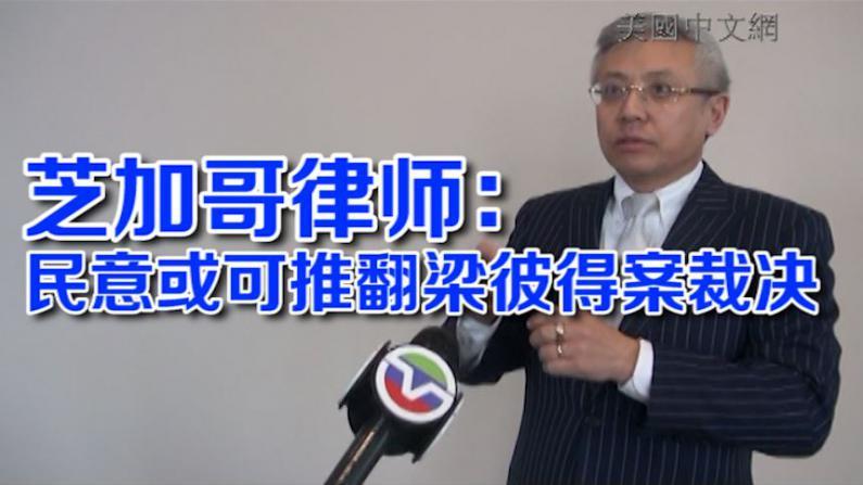 """律师吁利用""""黄金30天""""致信法官 民意或可推翻梁彼得案裁决"""