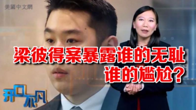 """开口不凡:梁彼得案突显美国华人""""夹板""""中的尴尬"""