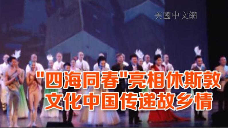 """""""四海同春""""巡美第二站 """"文化中国""""闪亮休斯敦"""