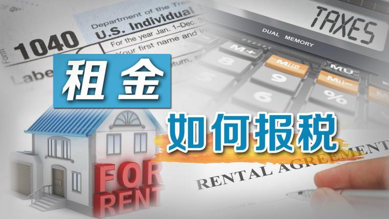 专家支招:租金收入的报税法则