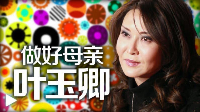 叶玉卿:如何当一个好母亲- 纽约会客室美国中文网视频不再聯繫歌詞