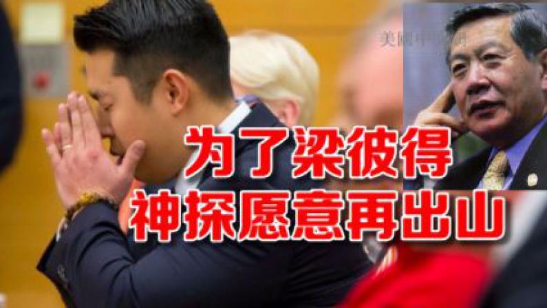 梁彼得还有机会 !神探李昌钰愿加入辩护团队
