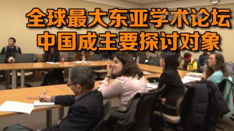 全球最大东亚学术论坛落幕 近百位学者齐聚哈佛 谈亚洲发展