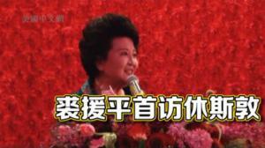 中国国侨办主任裘援平抵休斯敦访问 与两百华人共度元宵佳节