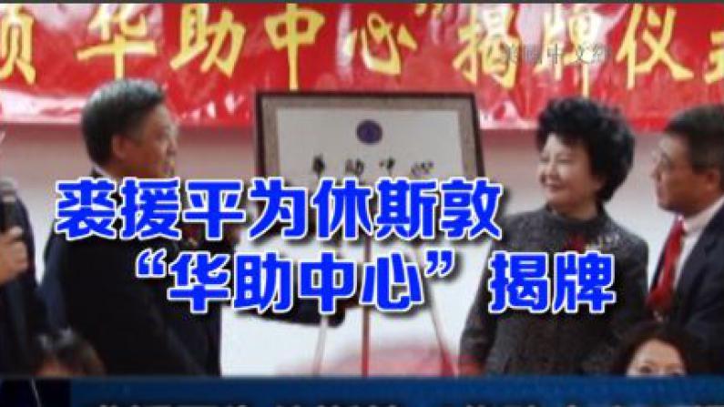中国国侨办主任裘援平为华助中心牌匾揭幕 参观华夏中文学校