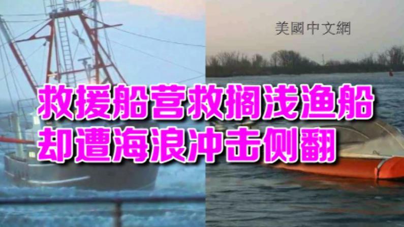 捕贝船遇暴风雨洛克威港口搁浅 救援船遭海浪冲击侧翻