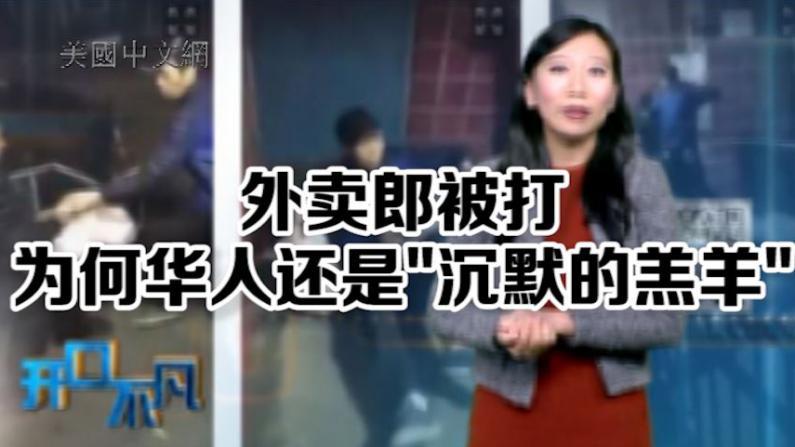 开口不凡:华人骨气去哪儿了?!外卖郎被打 店家竟否认