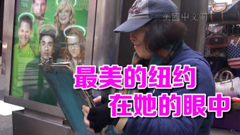 来美16年的华人街头画家 最美的景色在她眼中