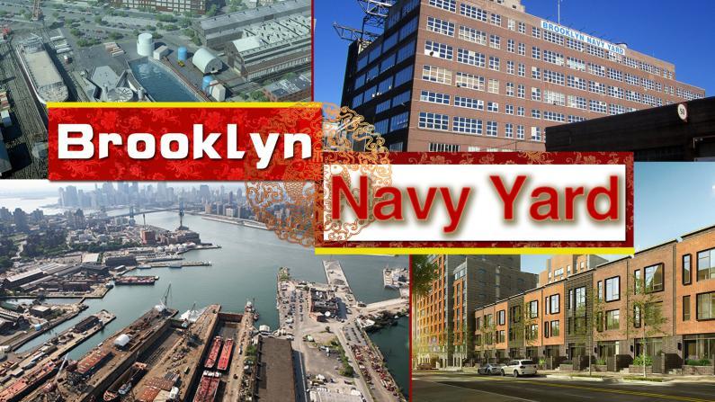 布鲁克林Navy Yard: 工业区的城市化进程