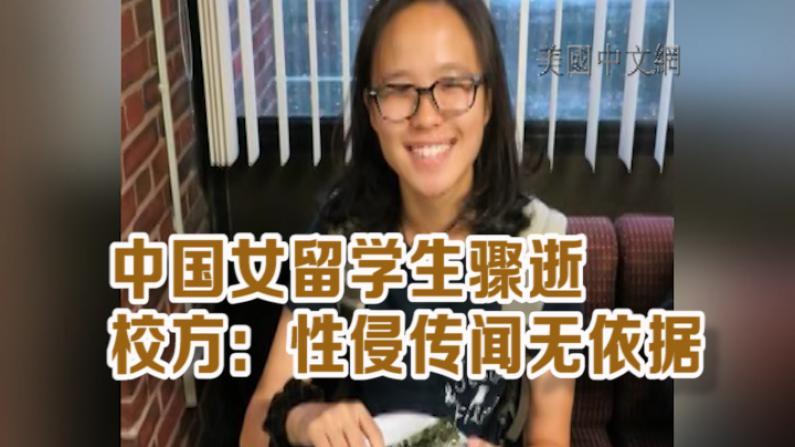 布兰戴斯大学中国女留学生骤逝