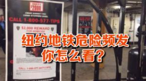 纽约地铁危险频发 民众希望加强安全措施