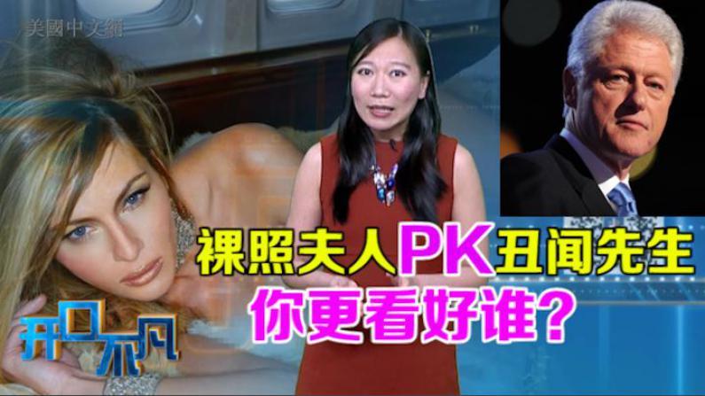 """开口不凡:拍过裸照的第一夫人PK""""睡""""过实习生的第一先生 你选谁?"""