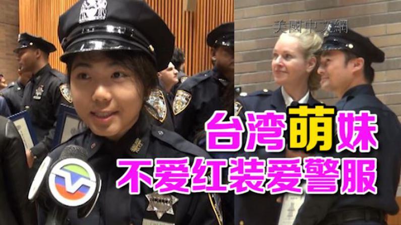 台湾甜美萌妹反人口贩卖当辅警 这样的女警人人夸