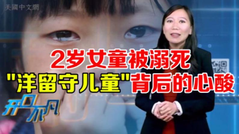 开口不凡:2岁华裔女童疑遭生母溺死—亲不见 爱无心