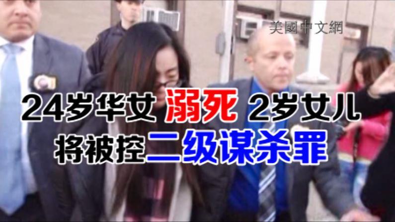 仅因尿裤子狠心华女涉嫌溺死其女  其4岁儿子疑长期遭虐待