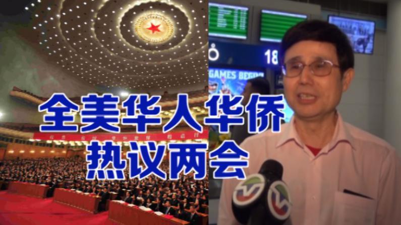 两会绘中国蓝图 全美华人华侨热议