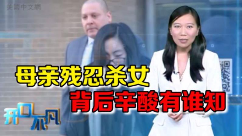 开口不凡:华人母亲溺死2岁女童 探究悲剧背后的悲剧