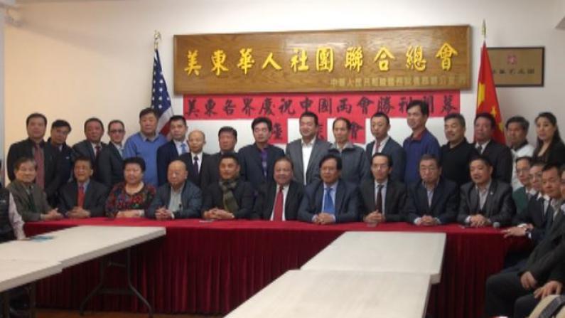 美东侨界举办庆祝两会闭幕座谈会