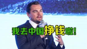 影帝莱昂纳多中国行 秀中文写毛笔字引尖叫