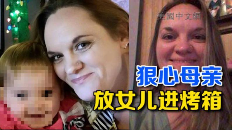 德州母亲太心狠! 2岁女童被放烤箱致严重烧伤