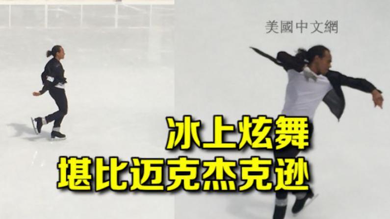 冰上炫舞 模仿迈克杰克逊迷死人