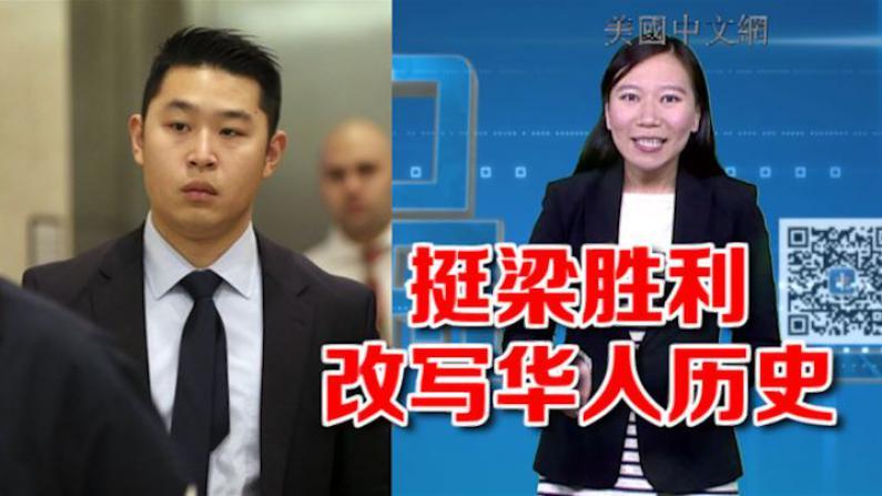 开口不凡:梁彼得或将免刑 全美华人的空前胜利