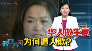 开口不凡:华人美甲女被非裔顾客欺负成这样 警察竟然坐视不管?!