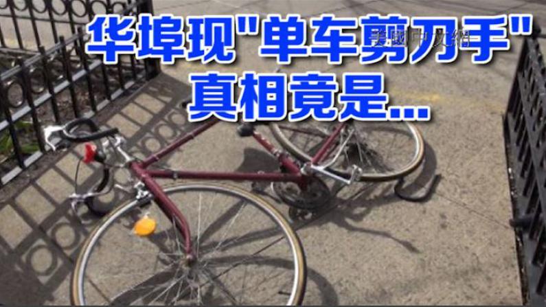 """华埠 """"单车剪刀手"""" 疑锯锁警告违规停车"""