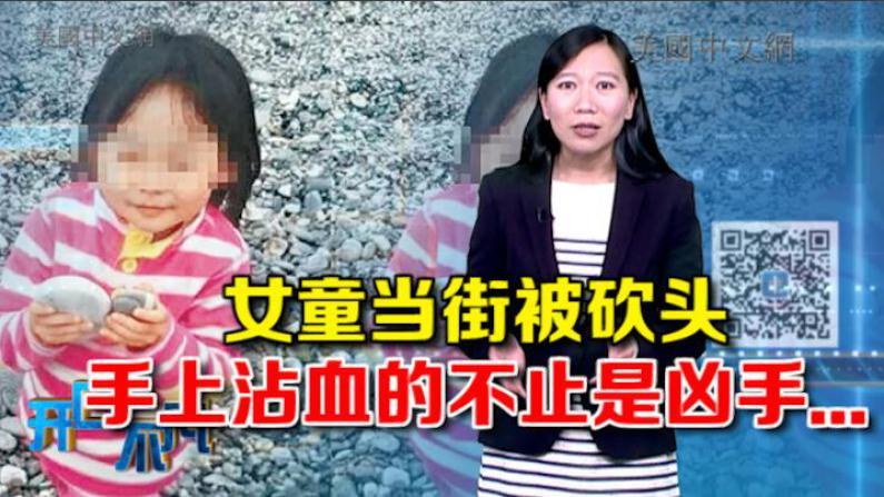 开口不凡:4岁女童当街遭斩首 怎么拯救刀下的孩子?