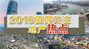 2016值得关注的地产热点Top 4