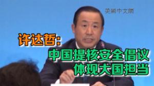 许达哲:中国采取大量实际行动维护核安全