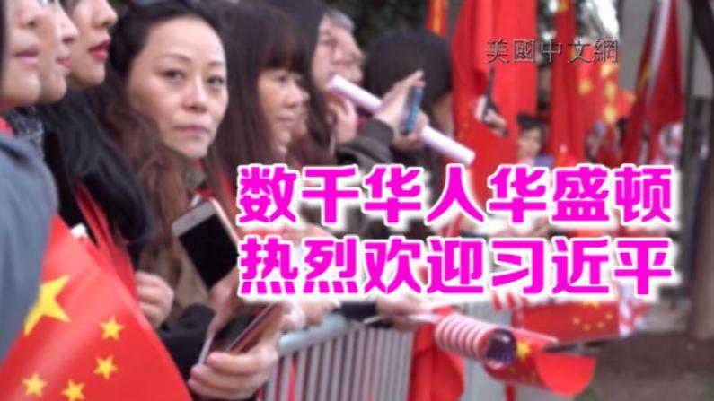数千华人齐聚华盛顿热烈欢迎习近平
