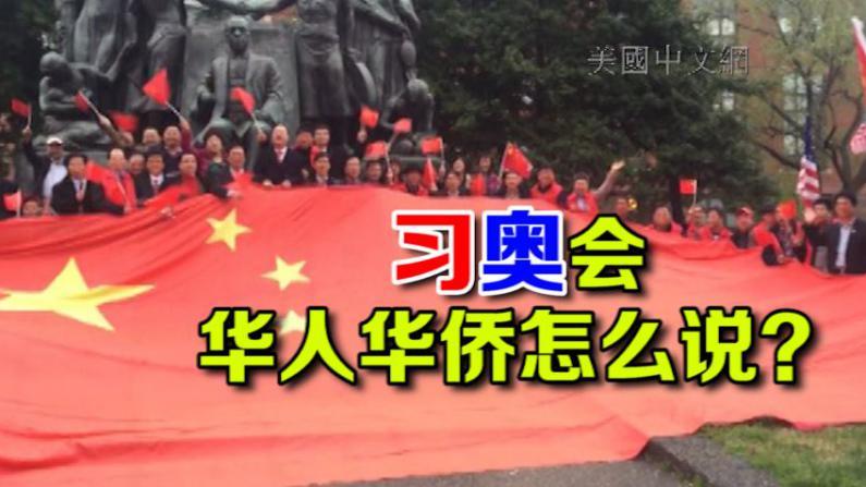 全美华人热议习奥会 中美关系注入新活力华人受鼓舞