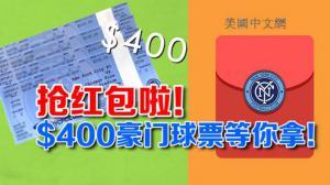 【抢红包】$400豪门球票
