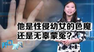 开口不凡:华男向幼女露鸟被判25年 性侵色魔还是无辜蒙冤?