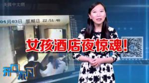 开口不凡:女孩北京酒店惊魂!旁人的冷漠比歹徒更可怕