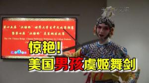 """""""汉语桥""""世界大学生中文比赛美东预赛 选手各展才艺艳惊四座"""