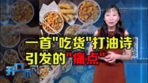 开口不凡:中餐打油诗遭批 美国华人的敏感G点到底在哪儿?