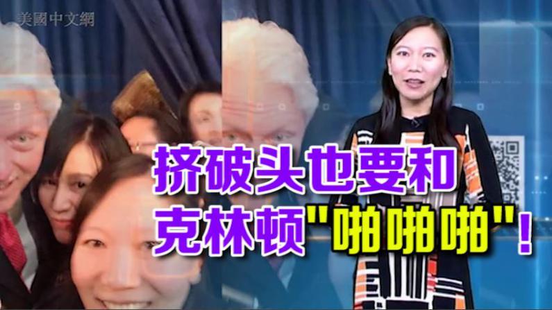"""开口不凡:挤破头也要和克林顿""""啪啪啪""""!华人参政的怪圈"""