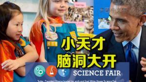 逾百名小天才齐聚第六届白宫青少年科学展览会