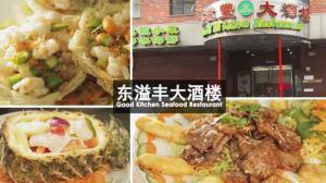 精致创意粤菜 用海陆空各种食材轰炸你的味蕾