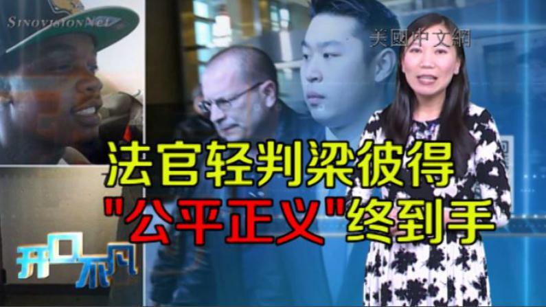 """开口不凡:法官判梁彼得免入狱 华人终获""""公平的正义""""!"""