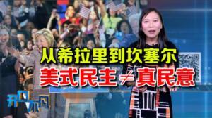 开口不凡:华人爱希拉里川普 真假民主傻傻分不清楚