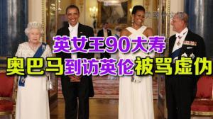 奥巴马访英:祝寿女王 劝阻脱欧