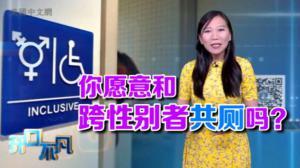 开口不凡:随心所pee?美国华人为男女共厕的事吵翻了!