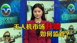 无人机时代到来 中国制造重定义航空管制不可松
